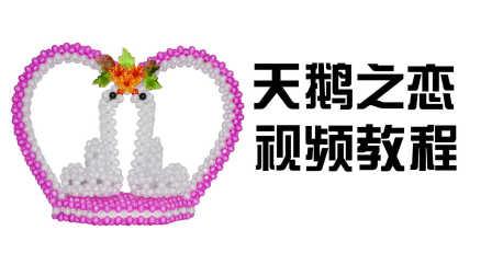 新天鹅之恋视频手工教程DIY编织串珠教学集完美性技巧图片