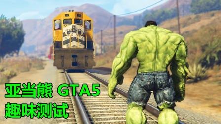 亚当熊 绿巨人能阻挡火车前行吗?看完我震惊了!