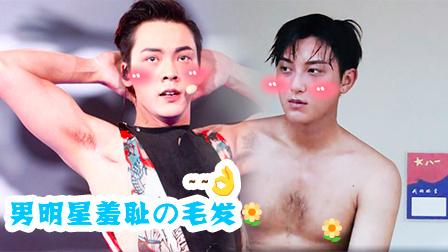 【理娱打挺疼】【第127期】鹿晗羞于露出的东西,黄子韬却乐于展现!