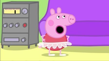 小猪佩奇: 猪爸爸和猪妈妈跳舞了双人舞, 好久没跳结果失败了