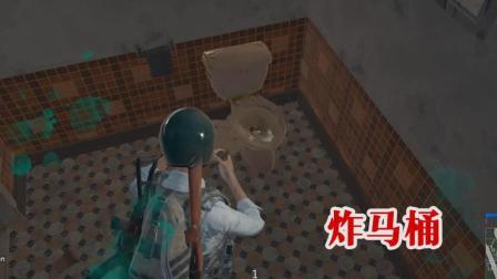 绝地求生: 玩家手榴弹炸马桶, 没想到却炸出了这个!