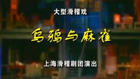 滑稽戏乌鸦与麻雀全本(钱程 秦雷 胡晴云)