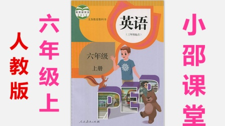 New PEP sixth grade English Vol. 1 Recycle 2