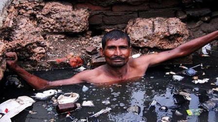 印度版淘金, 在下水道里工作, 一天能淘几十块!