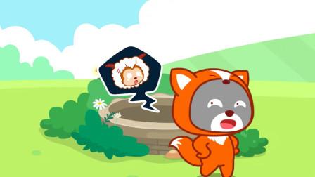 猫小帅故事掉进井里的狐狸和山羊
