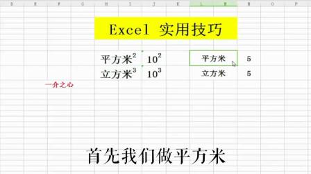 Excel实用技巧,平方米与立方米的上标是这样做出来的!