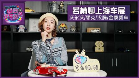 每日汽车资讯: 若楠聊上海车展沃尔沃/领克/汉腾/金康新车