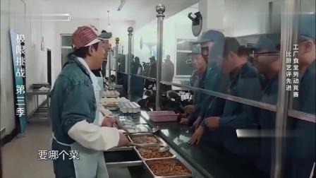 """黄渤给工人盛菜,演示""""抖三抖"""",黄磊直接骂他缺德!"""