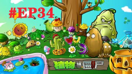 米小拉游戏:植物大战僵尸EP34 终于找到可爱的小杨桃啦