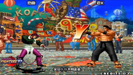 拳皇97:大门排头,攒气就慢吗?老K让对手吃了3个岚之山