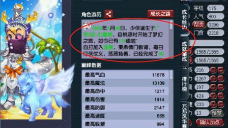 梦幻西游:龙宫15年没换门派是怎么过来的?老王比喻很有画面感