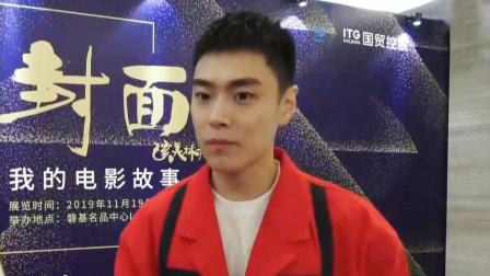 青年演员匡牧野自曝动向,警察与《嫌疑人》敬请期待! 金鸡奖直播 20191119