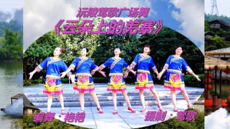 沅陵莺歌广场舞《云朵上的羌寨》民族舞