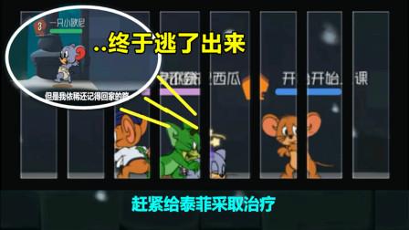 """猫和老鼠微电影:我命由我不由天,泰菲""""浴火重生""""成功逃跑!"""