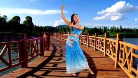 京京广场舞《桥边姑娘》好听好看古典舞视频