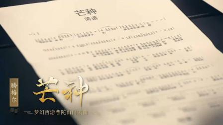 梦幻西游腾格尔版的《芒种》 完美诠释铁血柔情及情怀