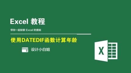 Excel教程:DATEDIF函数计算年龄,一个隐藏的小技巧!