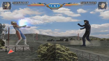奥特曼格斗:戴拿vs阿古茹,闪亮型居然用出了奇迹型的大招!
