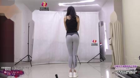 『天艺舞姿自由舞』小云的舞蹈视频 裤子质量很好嘛