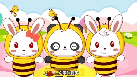 Bunny Belle Song Bee Works (with lyrics)