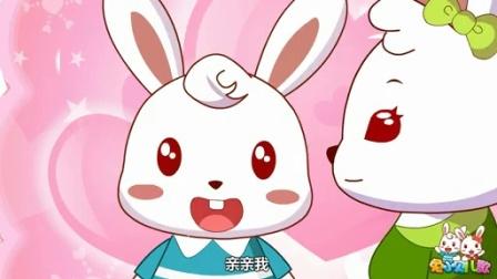 兔小貝系列兒歌  愛我你就抱抱我 (含歌詞)