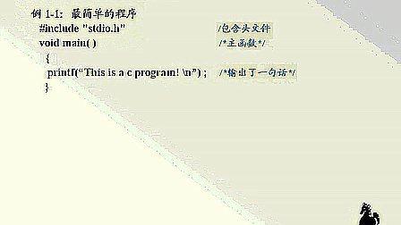 谭浩强版C视频程序设计语言教程(1)曾怡主讲视频古天乐v视频图片
