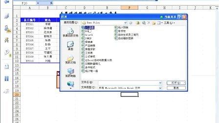Microsoft Office Excel 2003实用技巧教程 2
