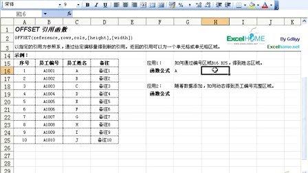 Excel 高级函数的应用技巧与方法