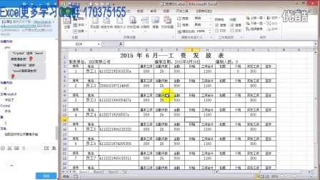 Excel教程Excel函数Excel表格制作Excel2010Excel实用技巧Excel视频Excel教程(工资条的各种做法技巧、透视表、邮件合并)