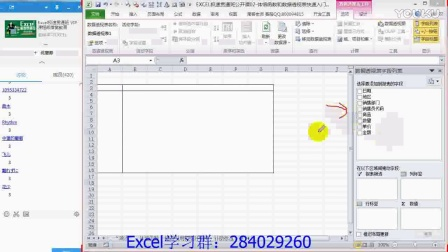 excel2010分类汇总视频excel表格制作视频excel数据透视表课堂视频