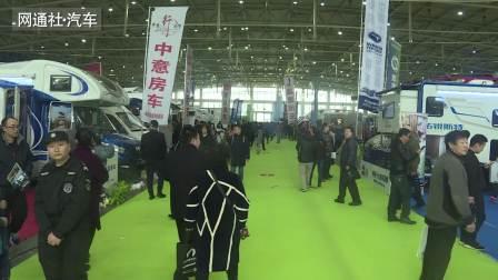 2018北京(国际)房车旅游文化博览会开幕