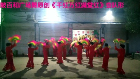 焦陂百和广场舞 千红万红满堂红 变队形扇子舞