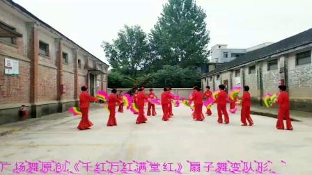 焦陂百和广场舞 千红万红满堂红 十六人变队形扇子舞