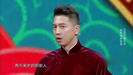 《演员的自我修养》王雷 卢鑫相声 2019东方卫视春节晚会