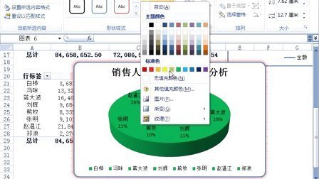 ExcelHome-Excel2007实战技巧精粹视频教程ExcelHome-16-使用Excel