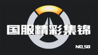 守望先锋国服精彩集锦50:黑百合新技能遁地狙
