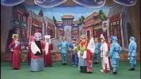 豫剧《老征东》第一集