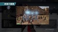 《真·三国无双8》第二弹实机演示