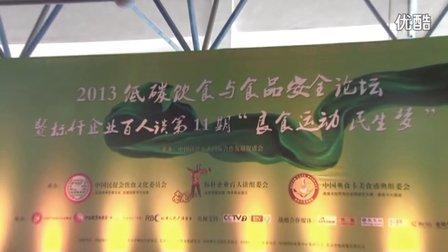 2013年低碳饮食与食品安全论坛在京举行