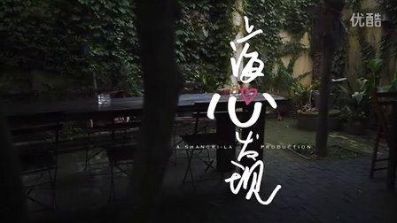 上海心发现--葡萄酒篇