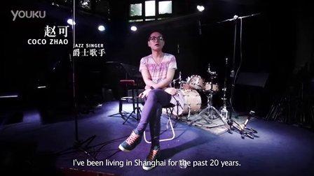 上海心发现--爵士篇
