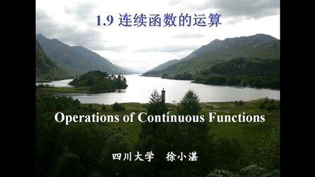 徐小湛《高等数学》第18讲  连续函数的运算