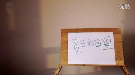 毕业歌《夏日的回望》 中文89毕业20年再聚首