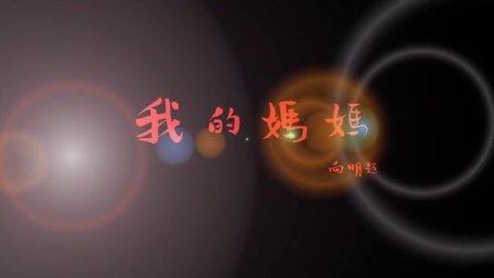 慈溪微电影【我的妈妈】