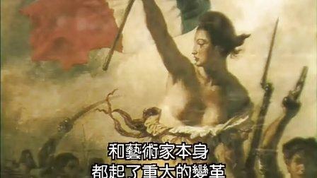 西方藝術史-5.浪漫主義時期