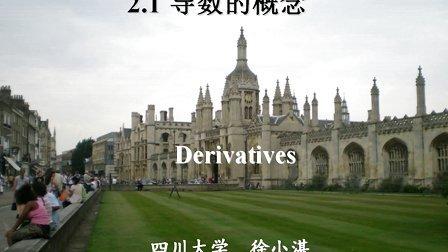 徐小湛《高等数学》第20讲 导数的概念 (1)
