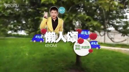 留法学生原创kiyomi首支中文版mv《懒人颂》全球首发!!-《波波HIGH聊》特别企划