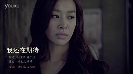 颖宝儿《我还在期待》宋马超   MV首发
