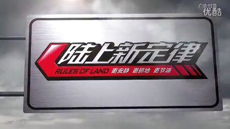 朝阳轮胎陆上新定律30秒宣传片