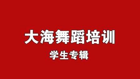 大海舞蹈培训机构 2013 学员专辑